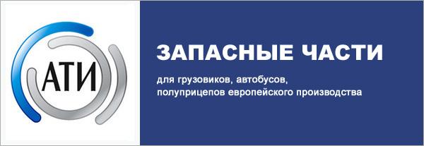 АТИ - сеть специализированных магазинов