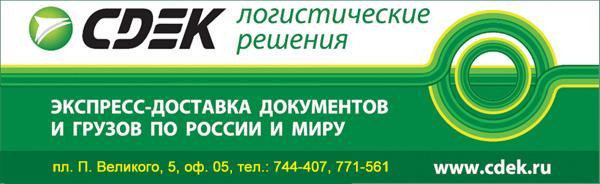 CDEK-транспортно-экспедиторская компания. Липецк, пл. Петра Великого, 5