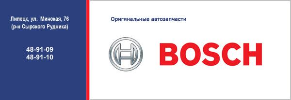 Центр Бош - официальный партнер ROBERT BOSCH GMBH