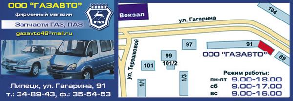 ГАЗАВТО - фирменный магазин запчастей для автомобилей марки ГАЗ
