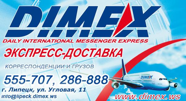 ДАЙМЭКС -  экспресс-доставка отправлений из других городов