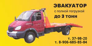 Эвакуатор с полной погрузкой до 3 тонн