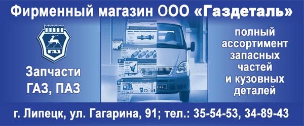 Газдеталь - фирменный магазин запчастей для автомобилей марки ГАЗ, ПАЗ