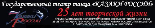 25 лет творческой жизни театра танца КАЗАКИ РОССИ