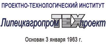 ПТИ ЛипецкАгропромТехПроект - проектно-конструкторские и экспериментальные разработки