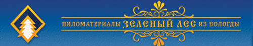 База пиломатериалов из Вологды