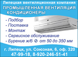 Липецкая вентиляционная компания - Липецк, ул. Союзная, 6
