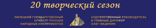 20 сезон Липецкого государственного оркестра русских народных инструментов
