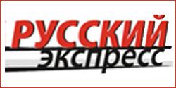 Русский Экспресс - пассажирские перевозки. Комфортабельные автобусы по России и Зарубежью