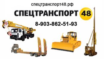 СпецТранспорт48 - услуги спецтехники, сваебойные работы