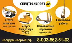 СпецТранспорт48 - услуги строительной техники в Липецке, услуги автокрана грузоподъемностью 50 тонн, Сваебойные услуги, перевозка негабаритных грузов