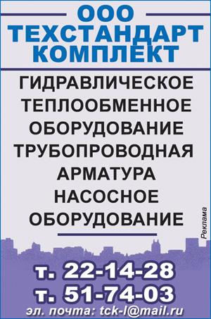 ТЕХСТАНДАРТКОМПЛЕКТ - поставка гидравлического оборудованиея, теплообменного оборудования, тел. 51-74-03