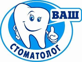ВАШ СТОМАТОЛОГ - стоматологическая клиника. Липецк, ул. Катукова, 19