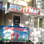 Ортомаг, ортопедический салон, Липецк, пр-т Победы, 61-Б